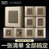 施耐德开关插座面板二三插5五孔一二三四开单双控电脑组合 轻点棕