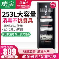 康宝350H-1消毒柜商用立式碗柜大容量厨房家用餐饮具单门碗筷保洁