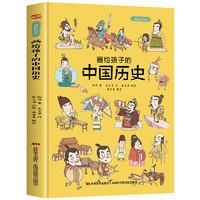 《画给孩子的中国历史》精装硬皮