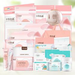 待产包入院全套母子组合产妇产后实用秋冬季坐月子用品