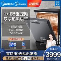 1日0点:Midea美的RX600双变频13套洗碗机