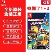 任天堂Switch游戏 NS游戏卡带 胡闹厨房1+2 分手厨房合集 煮糊了1+2 完整版 中文正版主机游戏实体卡现货即发