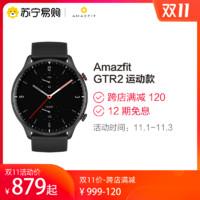 Amazfit GTR2华米智能手表