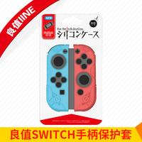 正版 良值 任天堂 switch ns 游戲手柄配件 保護套 Joy-Con硅膠套 國行可以用