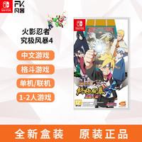 任天堂Switch NS游戏 火影忍者 究极风暴4 博人传 中文现货 包邮
