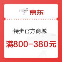 特步官方商城 满800减380元优惠券