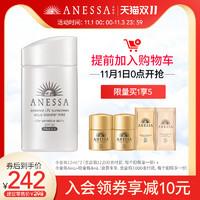 ANESSA/安热沙水能精华防晒乳温和型日本防晒霜面部全身男女养肤