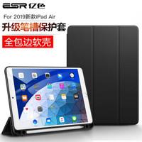 京东PLUS会员 : 亿色(ESR)iPad air3保护套 带笔槽10.5英寸 智能休眠 皮套软壳-魔力黑 *2件