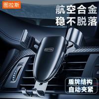 图拉斯 (TORRAS)车载手机支架 全自动出风口导航支架 重力感应卡扣式手机夹通用 黑色 *3件