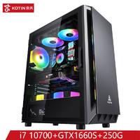 京天酷睿i7 10700/GTX1660Super/8G DDR4/250G台式电脑定制主机高配办公家用电竞主播品牌设计
