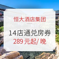 注册会员享权益升级!恒大酒店集团11城14店1-2晚通兑房券