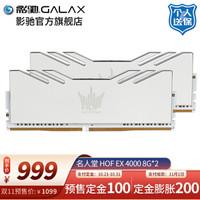 影驰 名人堂 HOF DDR4 3600/4000 8G*2 16G内存套装台式机RGB灯条内存条 HOF DDR4 3000 8Gx2