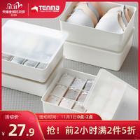tenma天马株式会社塑料内衣收纳盒抽屉整理盒文胸袜领结储物盒