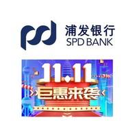 浦发银行 X 京东/口碑/淘票票 11月借记卡专享优惠