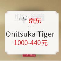 京东 Onitsuka Tiger官方旗舰店 也出新券啦
