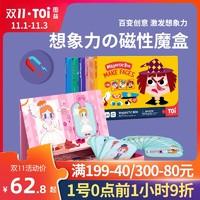 TOI图益磁力拼图儿童益智磁性玩具早教宝宝书男孩女孩3-4-5-6岁 *3件