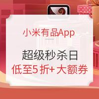 小米有品App 双十一超级秒杀日