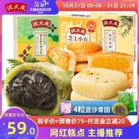 上海特产沈大成芝士小方椰蓉酥青团艾草青团 桂花糕 糕点