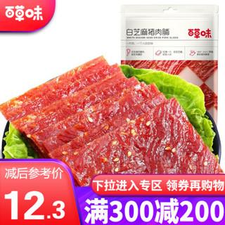 300减210_百草味 白芝麻猪肉脯100g 休闲零食肉干肉脯靖江特产小吃 MJ 白芝麻味 *6件