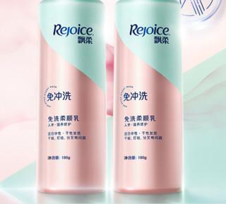 Rejoice 飘柔 精华护理系列人参滋养修护润发乳 180g*2