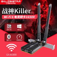 耿讯科技-gxlinkstar 杀手原装台式机无线网卡 Killer1650X超AX200无线网卡台式机PCI-E蓝牙5.1WiFi6游戏电竞