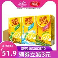 Vita维他柠檬茶多口味茶250ml*24盒原味冰爽锡兰柠檬茶组合装