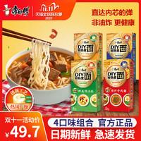 康师傅方便面DIY鲜熟煮面多种口味4盒组合装创意速食面原汁牛肉味