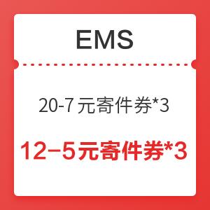 双11回血季、微信专享:EMS 快递优惠券 (20-7寄件券+12-5元寄件券)*3