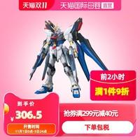 日本Bandai/万代MG 1/100 Strike Freedom豪华版强袭自由高达模型