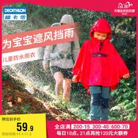 迪卡侬官方旗舰店儿童雨衣男童女童雨披2019新款防雨外套QUJR