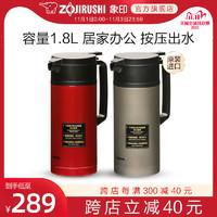 象印保温水壶JAE18真空不锈钢大容量家用热水瓶暖壶开水瓶保温瓶