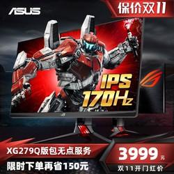 Asus华硕玩家国度XG279Q 27英寸2K170Hz显示器绝杀ROG电竞游戏 IPS屏小金刚165Hz液晶高清台式电脑屏幕144hz