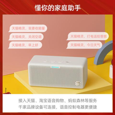 天猫精灵智能音箱蓝牙音箱方糖2代语音家用机器人早教机学习机