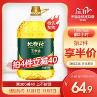 长寿花玉米油4.68L*1桶家用非转基因压榨一级烘焙胚芽油食用油