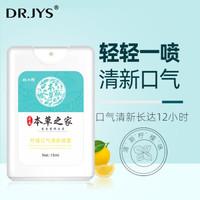Dr.JYS 口气清新剂柠檬味15ml 漱口水男女士便携口腔喷雾 *4件