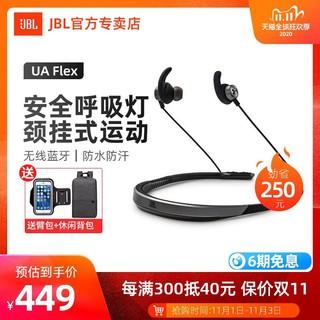 JBL UA Flex安德玛联名无线蓝牙耳机挂脖颈挂式入耳式跑步运动型