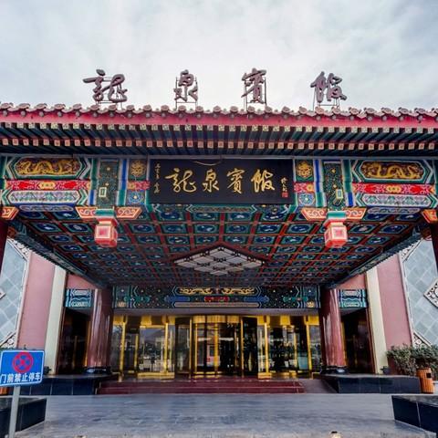 周末/节假日不加价!北京龙泉宾馆 标准间/大床房1晚(含早餐+延迟退房)