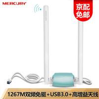 水星UD13H免驱版 1267M千兆双频USB3.0无线网卡 笔记本台式机随身wifi接收器 UD13H(免驱版)