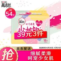 高洁丝Kotex 少女肌超大吸240mm18片 日用棉柔纤巧卫生巾 -产品升级,新老包装随机发货