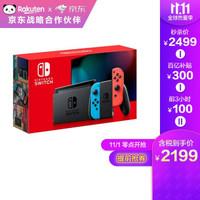 Nintendo 任天堂 Switch游戏机 日版续航增强版