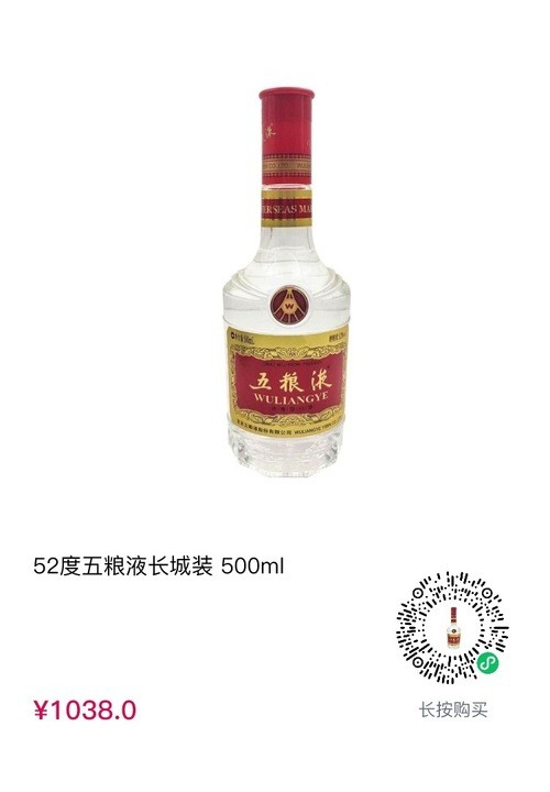 2件9折! cdf会员购!五粮液 长城装 浓香型白酒 52度 500ml *2瓶