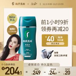 日本利尻昆布植物锁色染发膏剂170g健康无添加自己染安全遮盖白发 *4件