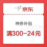 京东 神券补贴 全品类满300-24元 仅限今日!