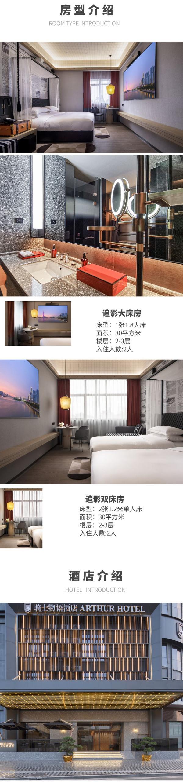 可拆分!有效期通用!广州珠江新城骑士物语酒店 追影客房2晚 (含双早+鸡尾酒)
