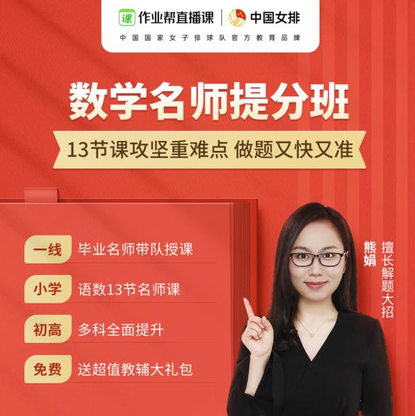 新用户专享:作业帮直播课 小初高 数学名师大招课