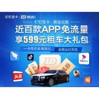 中国联通 钉钉宝卡·联动云版 30GB定向+1GB全国流量+100分钟全国通话 19元/每月