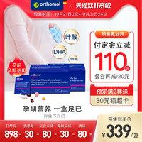 德国Orthomol奥适宝孕期备孕前期营养素dha孕妇专用黄金素叶酸2盒