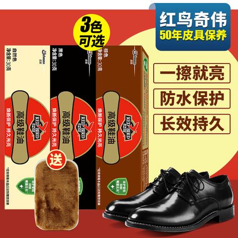 奇伟红鸟皮鞋油黑色棕色无色通用真皮保养油固体通用擦鞋膏护理剂