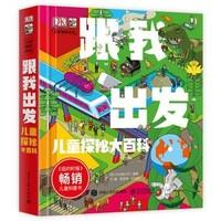 《DK跟我出发 新奇趣味科普 儿童探秘大百科》
