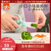 gb好孩子宝宝辅食陶瓷剪刀婴儿食物剪可剪肉便携外带食物小剪刀
